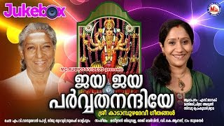 getlinkyoutube.com-ജയജയ പർവ്വതനന്ദിനിയേ   JayaJaya ParvathaNandhiniye   Hindu Devotional Songs Malayalam   Devi Songs
