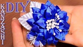 getlinkyoutube.com-Как сделать цветок Канзаши из вывернутых лепестков? DIY Kanzashi