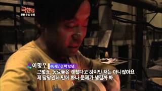 getlinkyoutube.com-극한직업 - Extreme JOB_쇳물 주조 공장_#001