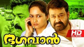 getlinkyoutube.com-Malayalam Full Movie   Bhagavan [ HD ]   Suspense Thriller Movie   Ft. Mohanlal, Lakshmi Gopalaswamy