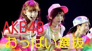 getlinkyoutube.com-AKB48 おっぱい選抜の画像が過激すぎww