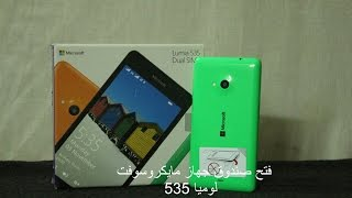 فتح صندوق ونظره اولى على جهاز Microsoft Lumia 535منخفض التكلفه رهيب