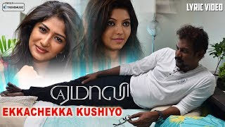 Ekkachekka Kushiyo - Lyric Video | Yemaali | Sam D Raj, VZ Dhorai | TrendMusic