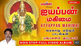The History  Of Lord Ayyappan Part  2 | Tamil Devotional | Pushpavanam Kuppusamy |