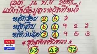 getlinkyoutube.com-มาแล้ว หวยสายธาร สายสุพรรณ (ชุดบน) งวดวันที่ 16/11/58