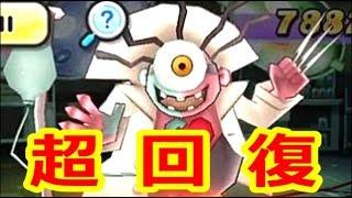 getlinkyoutube.com-【実況】 思ったより回復するボス、やぶれかぶれ院長!妖怪ウォッチ ぷにぷに 【Part8】