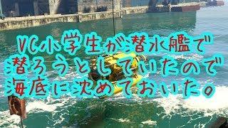 getlinkyoutube.com-【GTA5】 VC小学生が潜水艦で潜ろうとしていたので海底に沈めておいた。