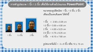 getlinkyoutube.com-สาธิตการทำรูปถ่าย Photo ID ขนาด 1 นิ้ว 1.5 นิ้ว 2 นิ้ว ใช้เองด้วยโปรแกรม PowerPoint