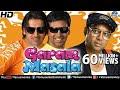 Garam Masala HD Full Movie | Hindi Comedy Movies | Akshay Kumar Movies | Latest Bollywood Movies