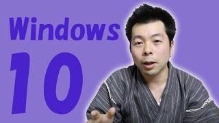 getlinkyoutube.com-【Windows10】ついにウインドウズ10を導入!やはりEdgeが素晴らしい・・・そしていろいろ使いやすい