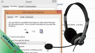 getlinkyoutube.com-حل مشكلة الميكروفون لا يعمل في ويندوز 7, 8.1 أو ويندوز 10 وتأكيد تشغيله من خلال برنامج Skype