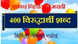 400 Ulat Arthi Marathi Shabd