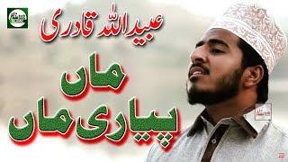TU MERI MAA KA KHAYAL RAKHNA (MAA KI SHAN) - OBAIDULLAH QADRI - OFFICIAL HD VIDEO - HI-TECH ISLAMIC