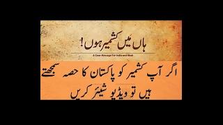 Haan Ma Kashmir Hn ISPR New Latest Nagma On Kashmir Day Pak Defense
