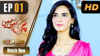 Pakistani Drama | Pari Hun Mein - Episode 1 | Express Entertainment