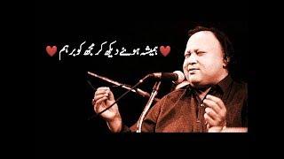 best lines of nfak | Nusrat Fateh Ali khan | Whatsapp status romantic Video