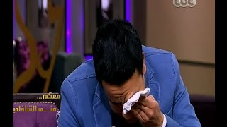 getlinkyoutube.com-#معكم_منى_الشاذلي | شاهد .. لماذا انهار الفنان سامح حسين من البكاء مع مني الشاذلي