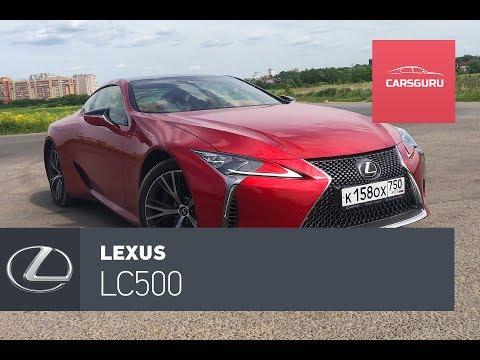 Lexus LC500. Комфортный роскошный демон.