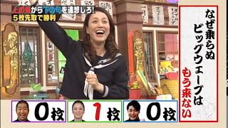 getlinkyoutube.com-【WEB限定】しくじりカルタで遊ぼう 2/3