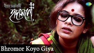 Bhromor Koyo Giya   Hridashoney   Bengali New Video Song   Iman Chakraborty