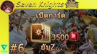 getlinkyoutube.com-Seven Knights : เปิดการ์ด 3500 รูบี้ ยับZ(หมา)Z #6