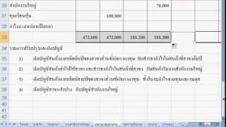 getlinkyoutube.com-บัญชี สำนักงานใหญ่-สาขา ข้อ 12 ตอน 2