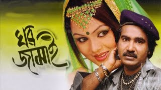 getlinkyoutube.com-Ghor Jamai (ঘরজামাই) - Jokes & Parody   Suranjoli