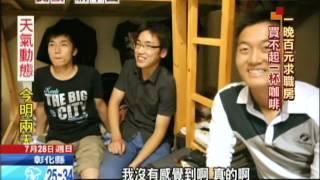 getlinkyoutube.com-2013.07.28開放新中國/大陸699萬畢業生 拚史上最難就業季