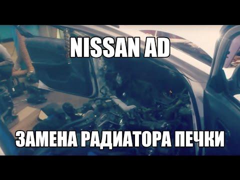 Nissan AD замена радиатора печки