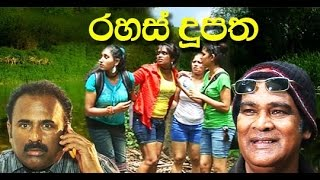 "getlinkyoutube.com-Rahas Dupatha Full Sinhala Film ""රහස් දූපත"""