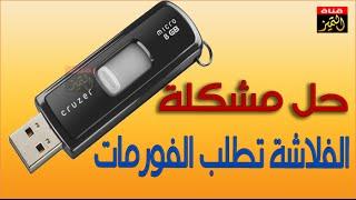 getlinkyoutube.com-حل مشكلة الفلاشة ميموري تطلب الفورمات you need to format the disk