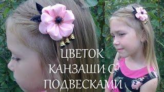 getlinkyoutube.com-Цветок Канзаши с Подвесками Kanzashi flower with suspension