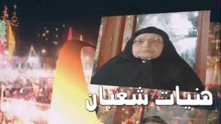 الحاجه هنيات شعبان  قصة قاسم وعصام كامله