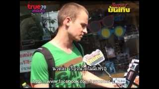 getlinkyoutube.com-ฝรั่งรู้จักเมืองไทยแบบไหน