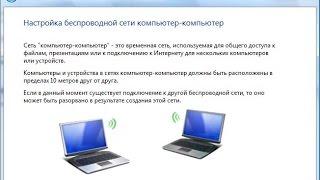 Как подключить Wi-Fi на ноутбуке Windows Vista