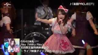 getlinkyoutube.com-「Milky Ray」初回限定盤特典LIVE映像ダイジェスト