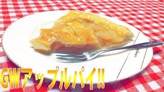 getlinkyoutube.com-料理 - GWだから黄金のアップルパイを作ってみた! - お菓子作り
