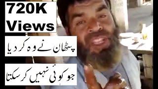 getlinkyoutube.com-unbelievable Pathan (World record)