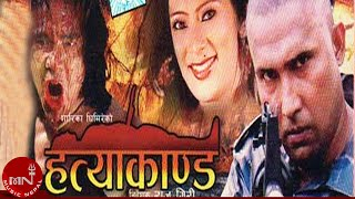 getlinkyoutube.com-Nepali Movie HATYA KANDA  | Pawan Basnet | Subash Meche | Sanchita Gurung | Sarika Ghimire