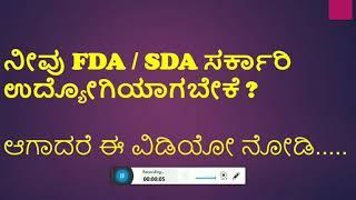 KARNATAKA 2017 FDA AND SDA Notification in Kannada