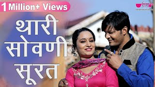 getlinkyoutube.com-Thari Sovani Surat - Latest Rajasthani (Marwari) Video Songs