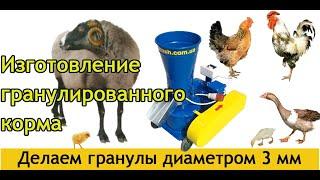 getlinkyoutube.com-Грануляторы корма Армаш 380 В гранула 3 мм.