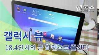 getlinkyoutube.com-Galaxy View 18.4 갤럭시 뷰 리뷰
