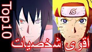 getlinkyoutube.com-اقوى 10 شخصيات ناروتو [Top10 Naruto]