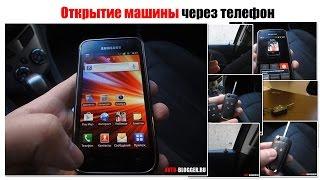 getlinkyoutube.com-Возможно ли открыть машину с помощью сотового телефона