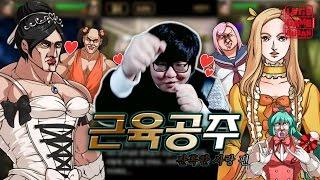 getlinkyoutube.com-[콩콩] 솔직하게 이런여자는 조금 무서워요 [모바일게임 : 근육공주] 렛츠게임부산 Let's Game, Busan