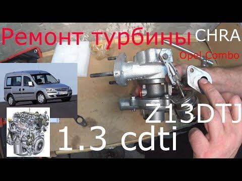 Турбина замена картриджа 1.3 cdti Opel Combo. Z13DTJ. CHRA