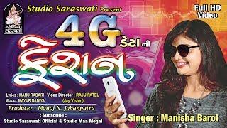 4G ડેટા ની ફેશન ( FASHION )| MANISHA BAROT | Full HD Video