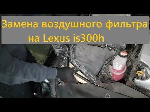 Где находится у Lexus ИС350 топливный фильтр