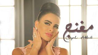 getlinkyoutube.com-Layal Abboud Mghanaj Music Video / ليال عبود مغنج كليب